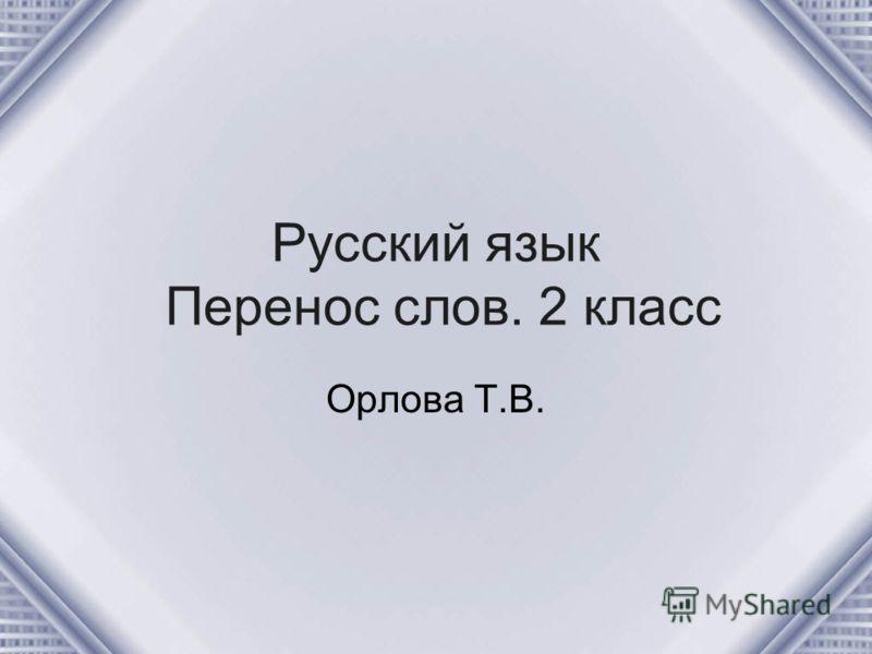 Русский язык Перенос слов. 2 класс Орлова Т.В.