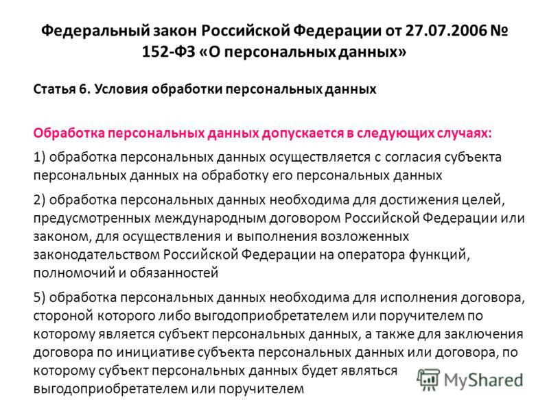 Федеральный закон Российской Федерации от 27.07.2006 152-ФЗ «О персональных данных» Статья 6. Условия обработки персональных данных Обработка персональных данных допускается в следующих случаях: 1) обработка персональных данных осуществляется с согла