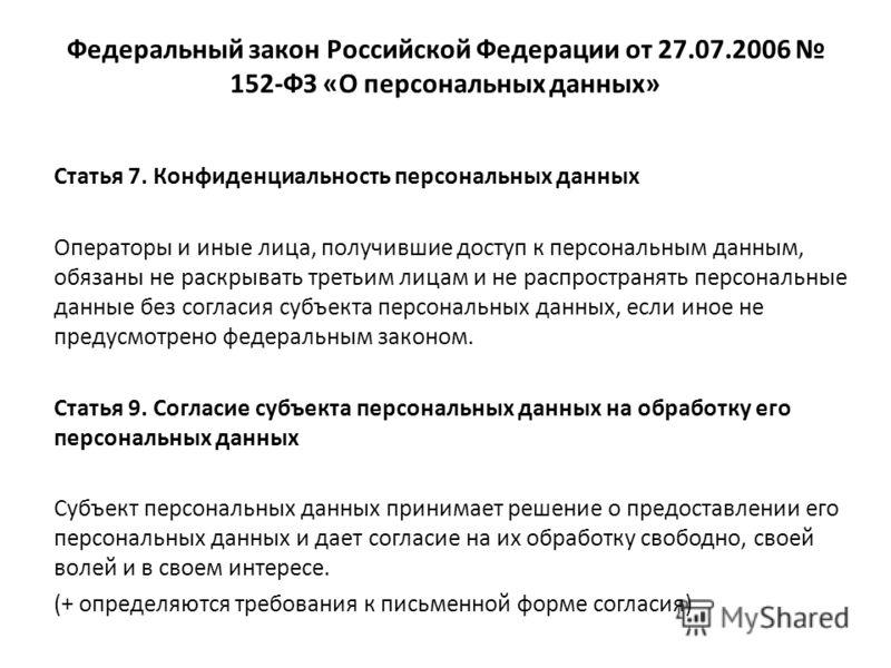 Федеральный закон Российской Федерации от 27.07.2006 152-ФЗ «О персональных данных» Статья 7. Конфиденциальность персональных данных Операторы и иные лица, получившие доступ к персональным данным, обязаны не раскрывать третьим лицам и не распространя