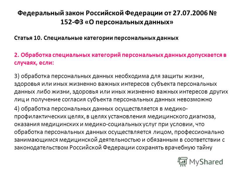 Федеральный закон Российской Федерации от 27.07.2006 152-ФЗ «О персональных данных» Статья 10. Специальные категории персональных данных 2. Обработка специальных категорий персональных данных допускается в случаях, если: 3) обработка персональных дан