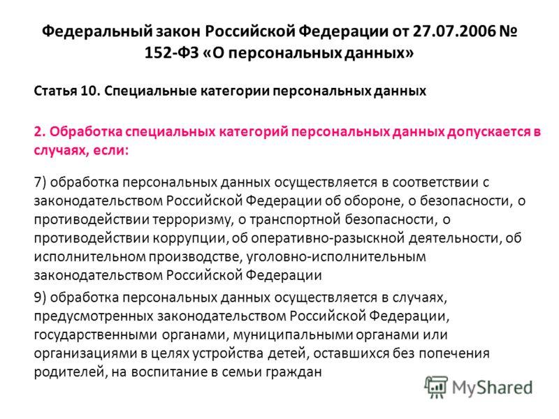 Федеральный закон Российской Федерации от 27.07.2006 152-ФЗ «О персональных данных» Статья 10. Специальные категории персональных данных 2. Обработка специальных категорий персональных данных допускается в случаях, если: 7) обработка персональных дан