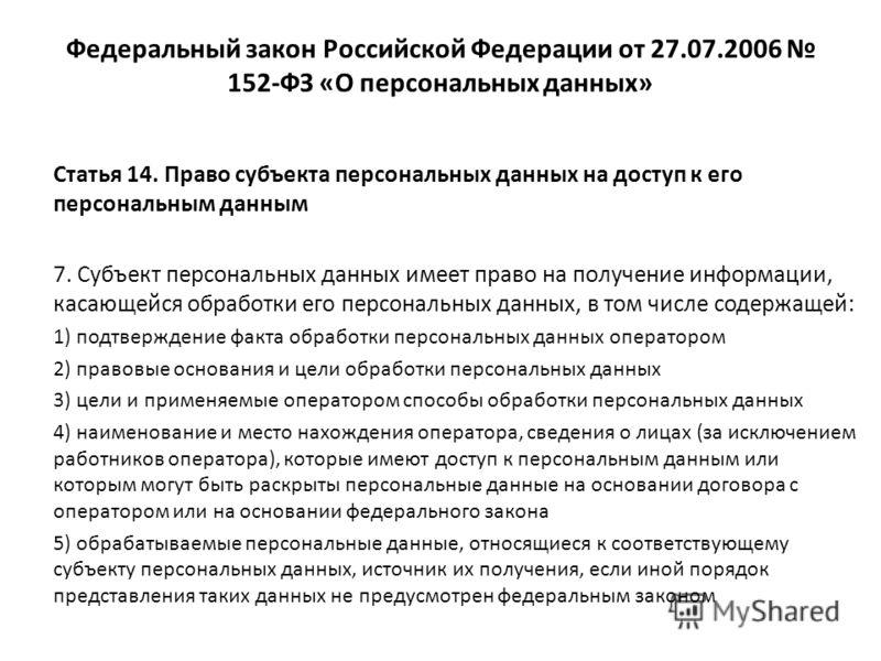 Федеральный закон Российской Федерации от 27.07.2006 152-ФЗ «О персональных данных» Статья 14. Право субъекта персональных данных на доступ к его персональным данным 7. Субъект персональных данных имеет право на получение информации, касающейся обраб