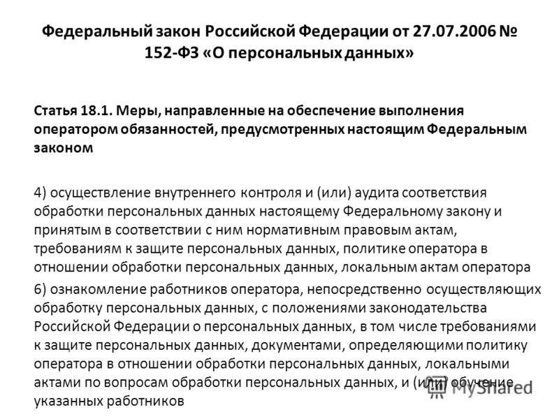 Федеральный закон Российской Федерации от 27.07.2006 152-ФЗ «О персональных данных» Статья 18.1. Меры, направленные на обеспечение выполнения оператором обязанностей, предусмотренных настоящим Федеральным законом 4) осуществление внутреннего контроля