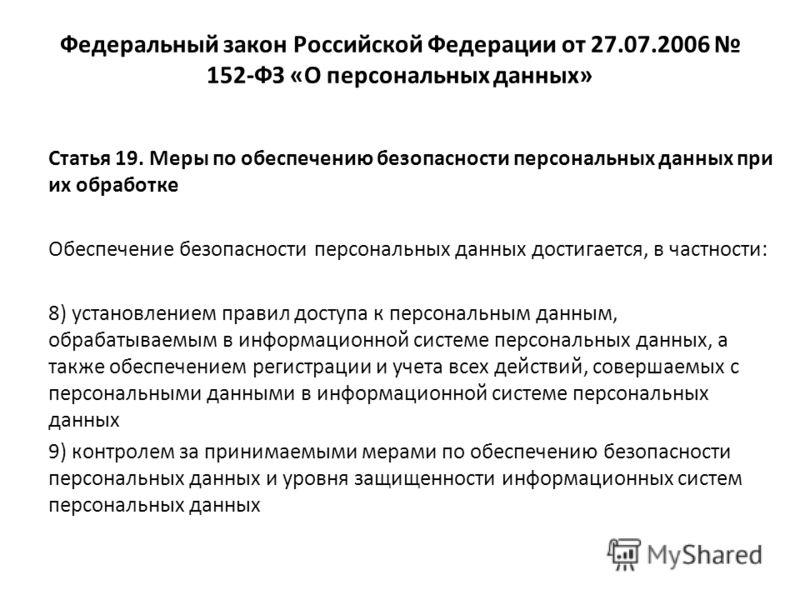 Федеральный закон Российской Федерации от 27.07.2006 152-ФЗ «О персональных данных» Статья 19. Меры по обеспечению безопасности персональных данных при их обработке Обеспечение безопасности персональных данных достигается, в частности: 8) установлени