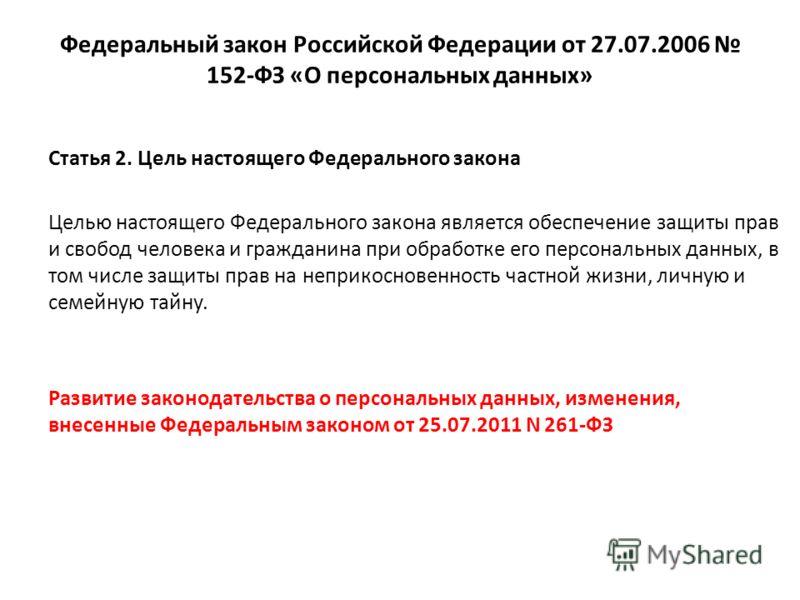 Федеральный закон Российской Федерации от 27.07.2006 152-ФЗ «О персональных данных» Статья 2. Цель настоящего Федерального закона Целью настоящего Федерального закона является обеспечение защиты прав и свобод человека и гражданина при обработке его п