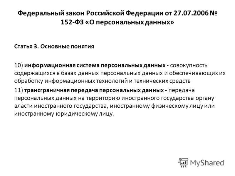 Федеральный закон Российской Федерации от 27.07.2006 152-ФЗ «О персональных данных» Статья 3. Основные понятия 10) информационная система персональных данных - совокупность содержащихся в базах данных персональных данных и обеспечивающих их обработку