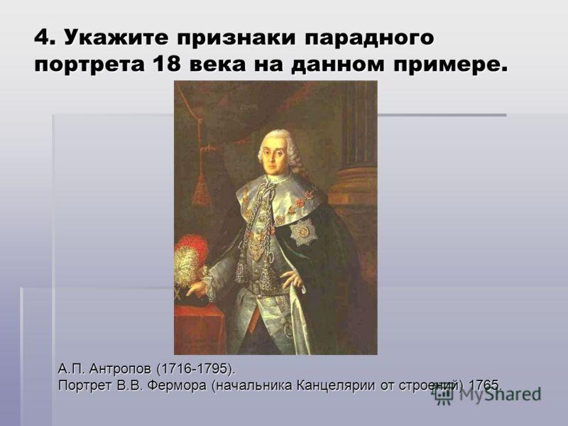 4. Укажите признаки парадного портрета 18 века на данном примере. А.П. Антропов (1716-1795). Портрет В.В. Фермора (начальника Канцелярии от строений) 1765.