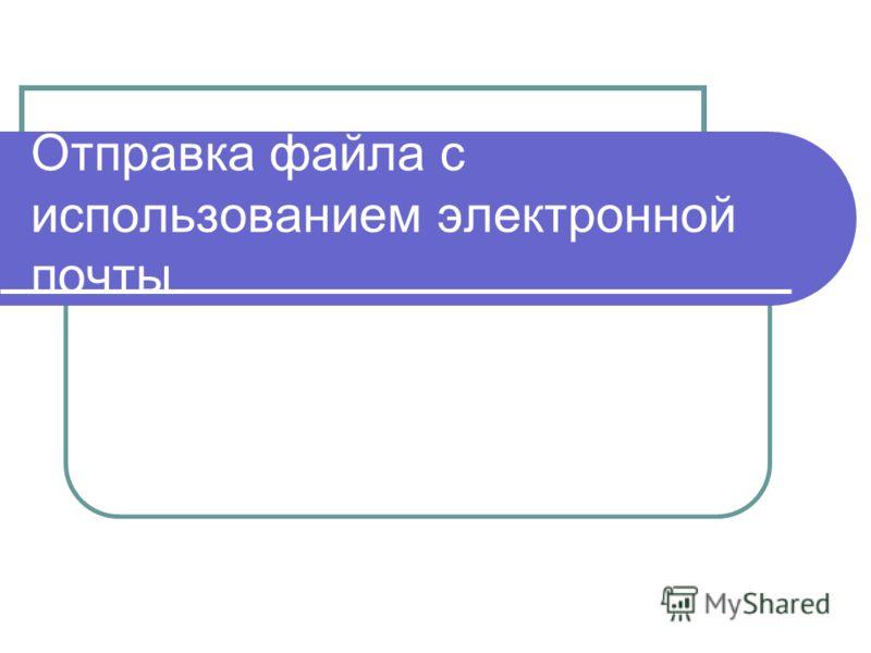 Отправка файла с использованием электронной почты