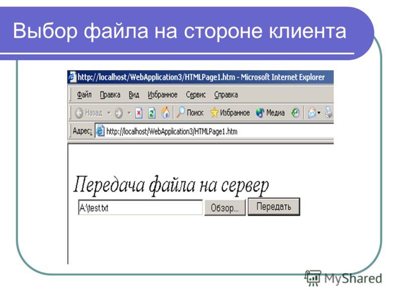 Выбор файла на стороне клиента