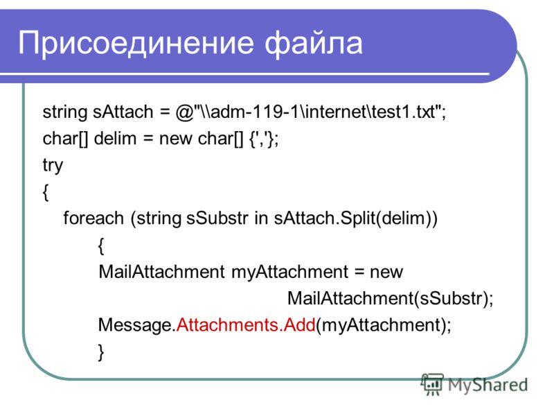 Присоединение файла string sAttach = @