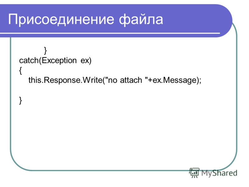 Присоединение файла } catch(Exception ex) { this.Response.Write(no attach +ex.Message); }