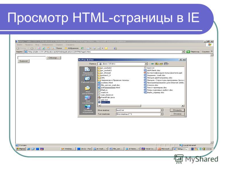 Просмотр HTML-страницы в IE