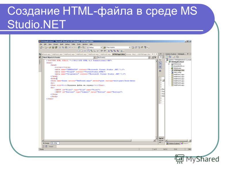 Создание HTML-файла в среде MS Studio.NET