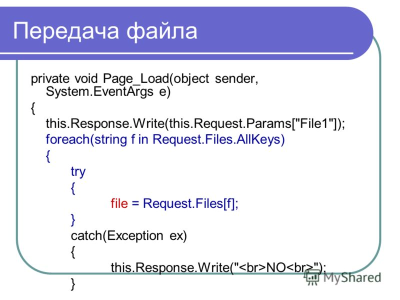 Передача файла private void Page_Load(object sender, System.EventArgs e) { this.Response.Write(this.Request.Params[