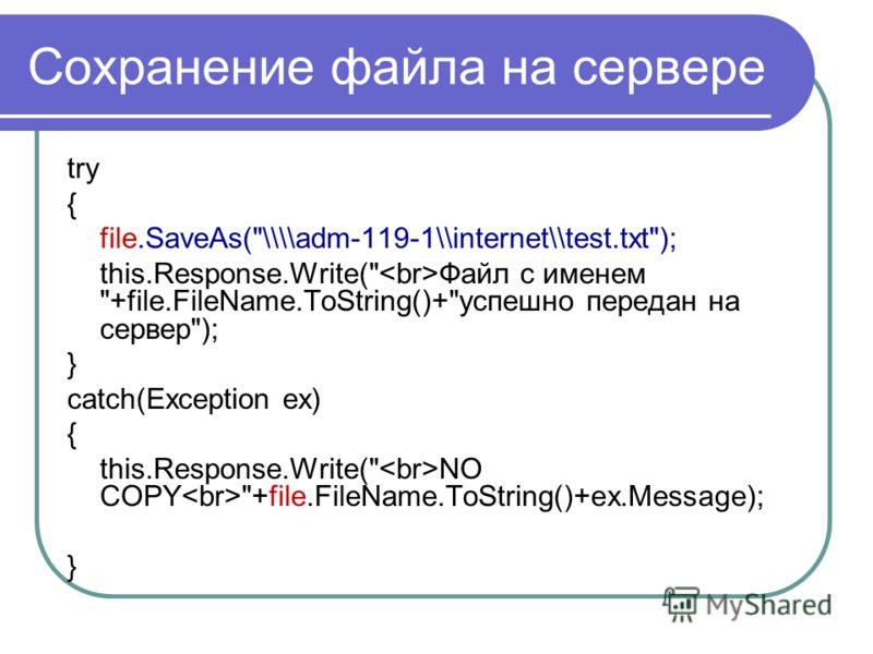 Сохранение файла на сервере try { file.SaveAs(