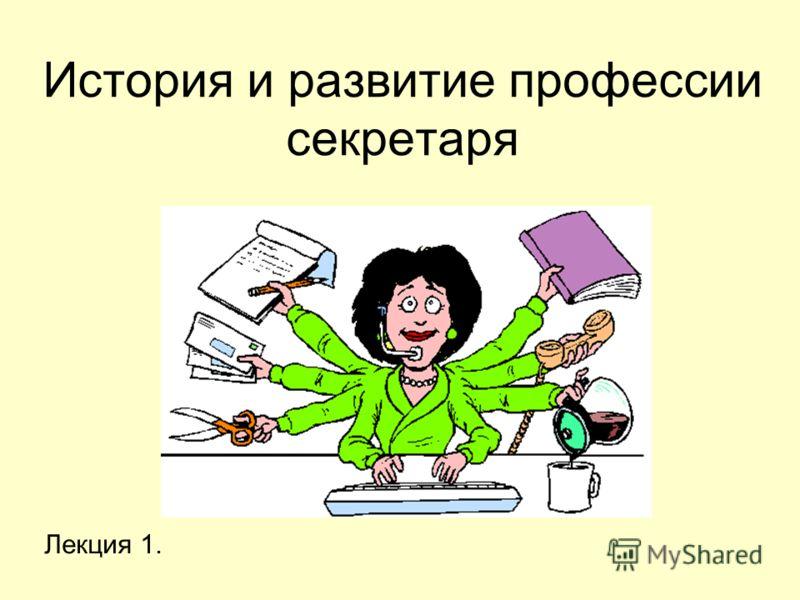 История и развитие профессии секретаря Лекция 1.