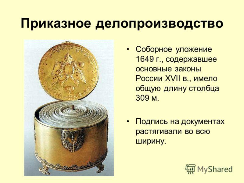 Приказное делопроизводство Соборное уложение 1649 г., содержавшее основные законы России XVII в., имело общую длину столбца 309 м. Подпись на документах растягивали во всю ширину.