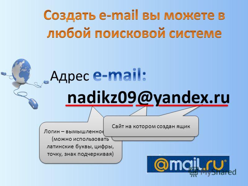 Логин – вымышленное имя (можно использовать латинские буквы, цифры, точку, знак подчеркивая) Знак электронной почты Сайт на котором создан ящик