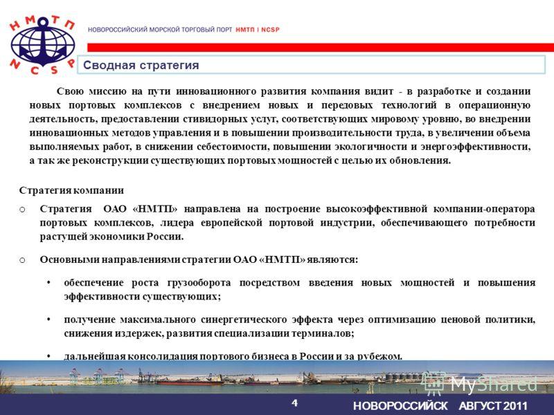 Сводная стратегия НОВОРОССИЙСК АВГУСТ 2011 4 Стратегия компании o Стратегия ОАО «НМТП» направлена на построение высокоэффективной компании-оператора портовых комплексов, лидера европейской портовой индустрии, обеспечивающего потребности растущей экон