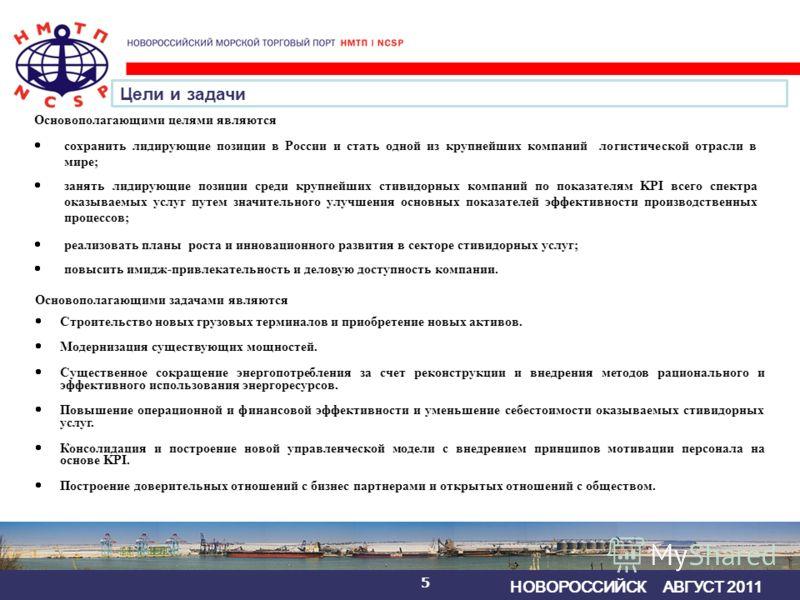 Цели и задачи НОВОРОССИЙСК АВГУСТ 2011 5 Основополагающими целями являются сохранить лидирующие позиции в России и стать одной из крупнейших компаний логистической отрасли в мире; занять лидирующие позиции среди крупнейших стивидорных компаний по пок