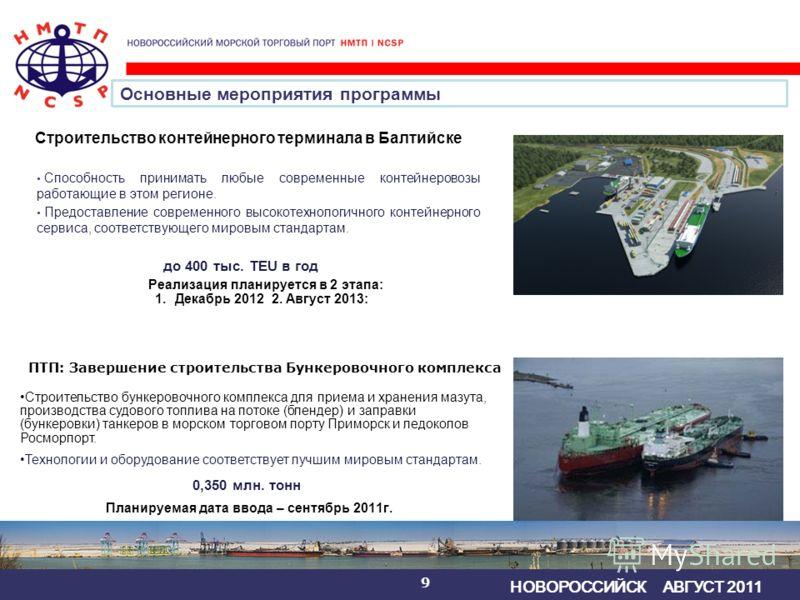 до 400 тыс. TEU в год НОВОРОССИЙСК АВГУСТ 2011 9 Строительство контейнерного терминала в Балтийске Реализация планируется в 2 этапа: 1.Декабрь 2012 2. Август 2013: Способность принимать любые современные контейнеровозы работающие в этом регионе. Пред