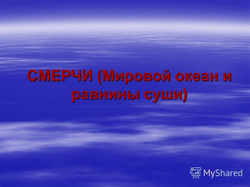 СМЕРЧИ (Мировой океан и равнины суши)