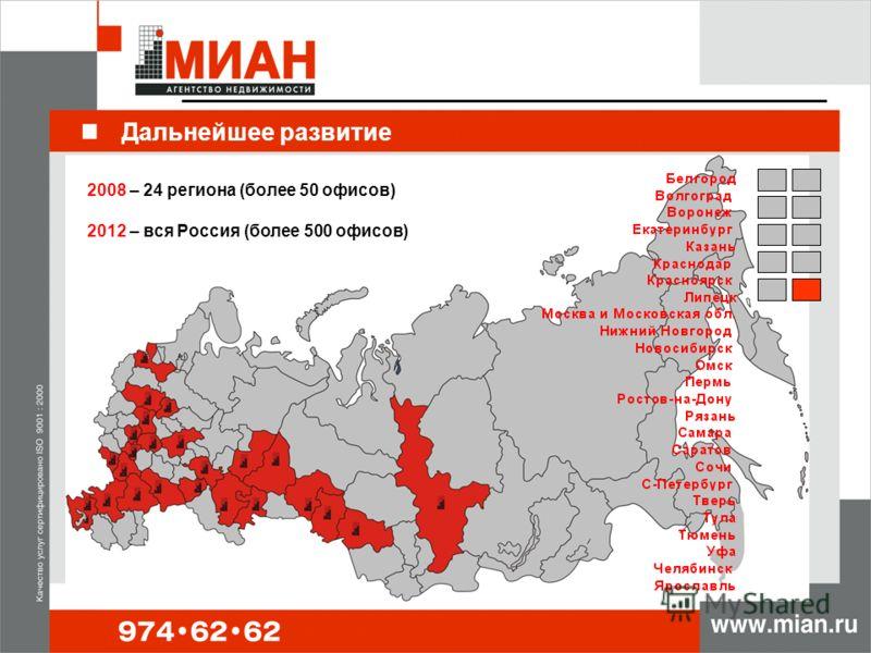 Дальнейшее развитие 2008 – 24 региона (более 50 офисов) 2012 – вся Россия (более 500 офисов)