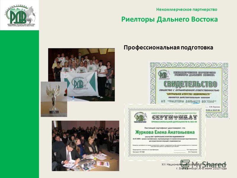 Профессиональная подготовка Некоммерческое партнерство Риелторы Дальнего Востока XIII Национальный конгресс по недвижимости г. Екатеринбург, 5-8 июня 2010 года