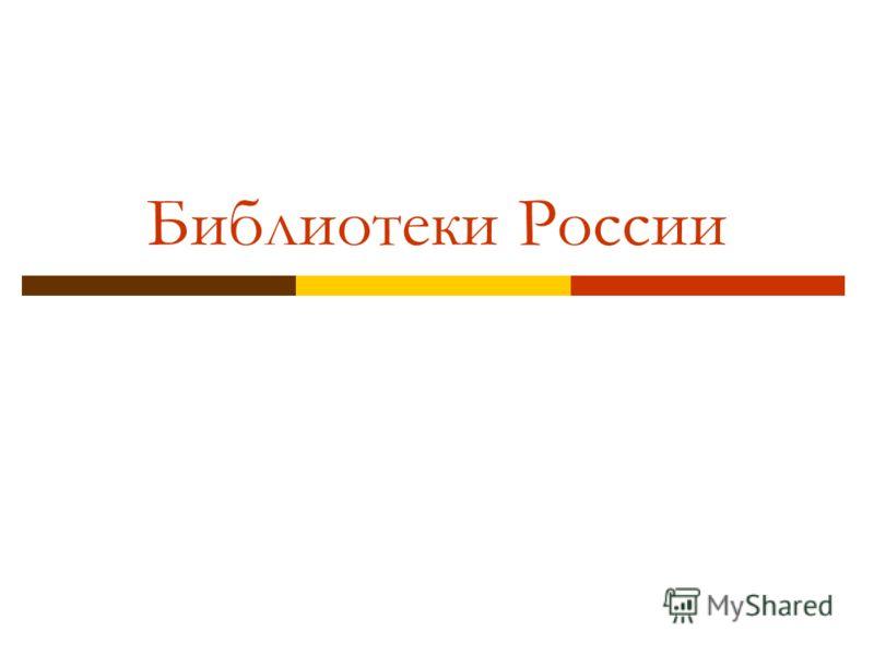 Библиотеки России