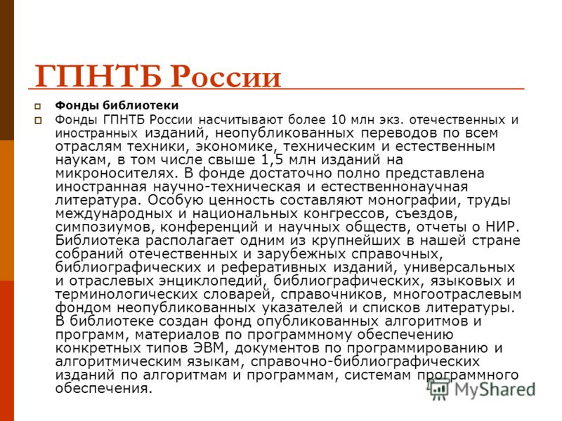 ГПНТБ России Фонды библиотеки Фонды ГПНТБ России насчитывают более 10 млн экз. отечественных и иностранных изданий, неопубликованных переводов по всем отраслям техники, экономике, техническим и естественным наукам, в том числе свыше 1,5 млн изданий н