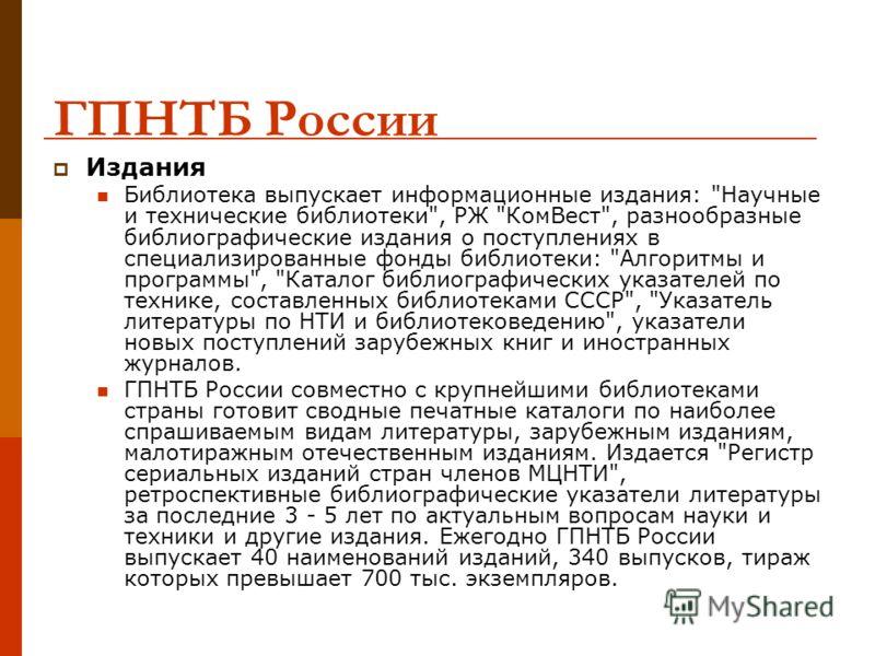 ГПНТБ России Издания Библиотека выпускает информационные издания: