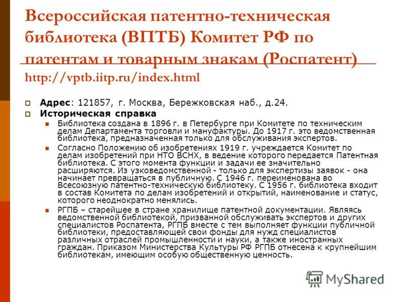 Адрес: 121857, г. Москва, Бережковская наб., д.24. Историческая справка Библиотека создана в 1896 г. в Петербурге при Комитете по техническим делам Департамента торговли и мануфактуры. До 1917 г. это ведомственная библиотека, предназначенная только д