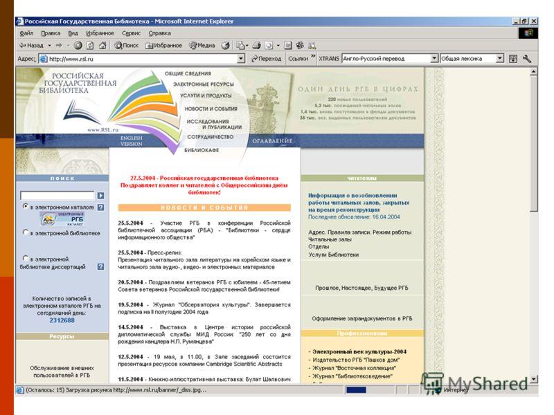 Презентация на тему Библиотеки России Российская  4 Российская Государственная библиотека РГБ Фонд библиотеки 18 7 млн единиц хранения Фонд включает книги периодические и продолжающиеся издания карты