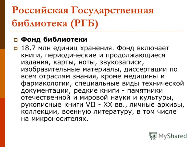 Российская Государственная библиотека (РГБ) Фонд библиотеки 18,7 млн единиц хранения. Фонд включает книги, периодические и продолжающиеся издания, карты, ноты, звукозаписи, изобразительные материалы, диссертации по всем отраслям знания, кроме медицин