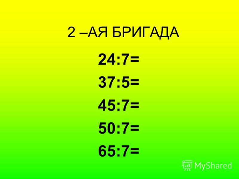 2 –АЯ БРИГАДА 24:7= 37:5= 45:7= 50:7= 65:7=
