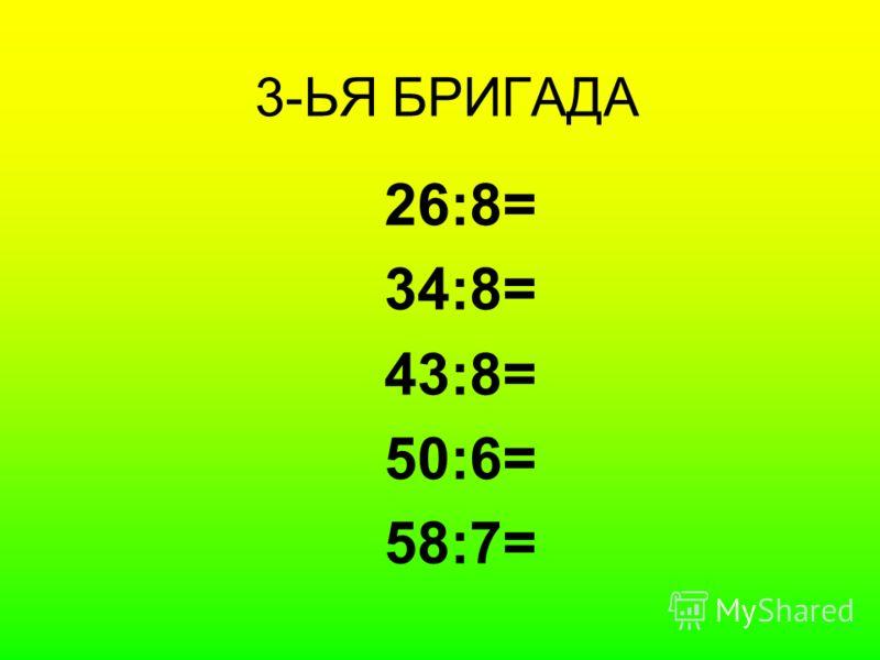 3-ЬЯ БРИГАДА 26:8= 34:8= 43:8= 50:6= 58:7=