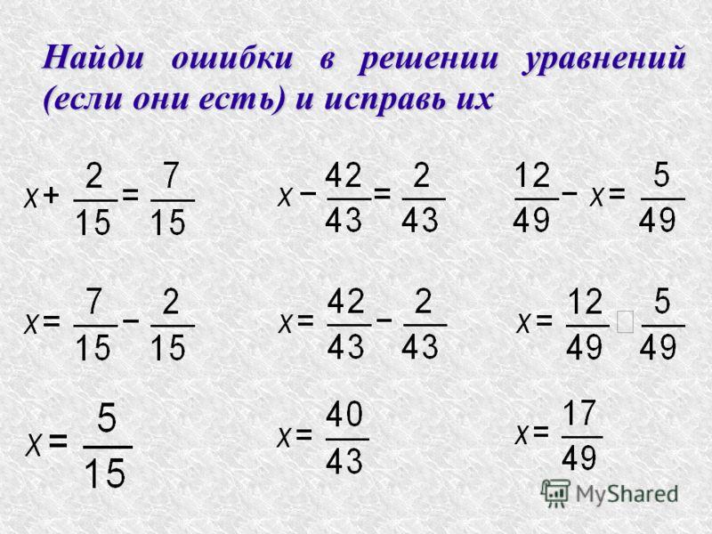 Найди ошибки в решении уравнений (если они есть) и исправь их