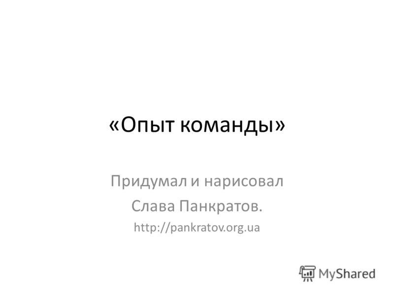 «Опыт команды» Придумал и нарисовал Слава Панкратов. http://pankratov.org.ua