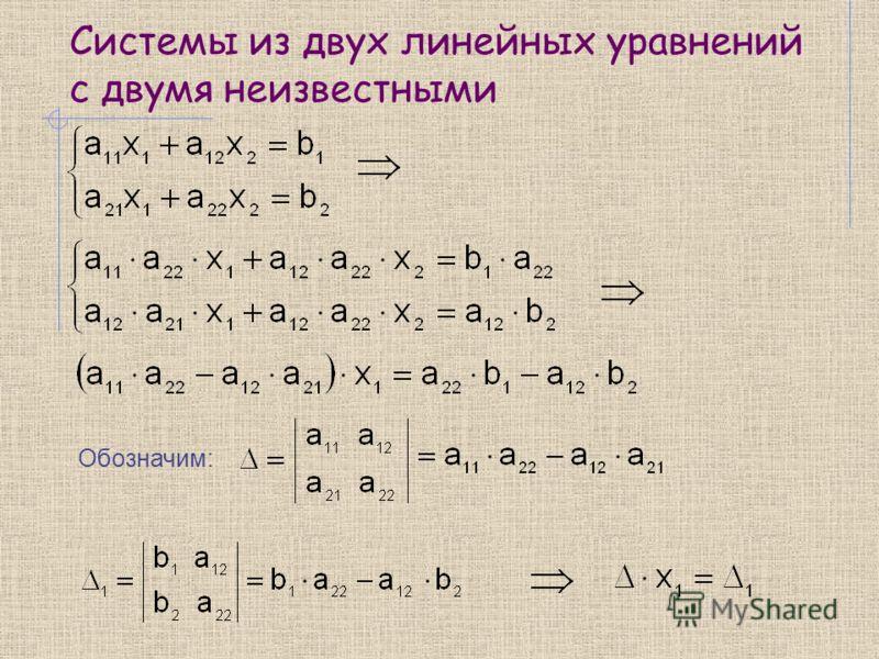 Системы из двух линейных уравнений с двумя неизвестными Обозначим: