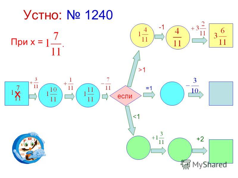 Устно: 1240 х если >1 =1