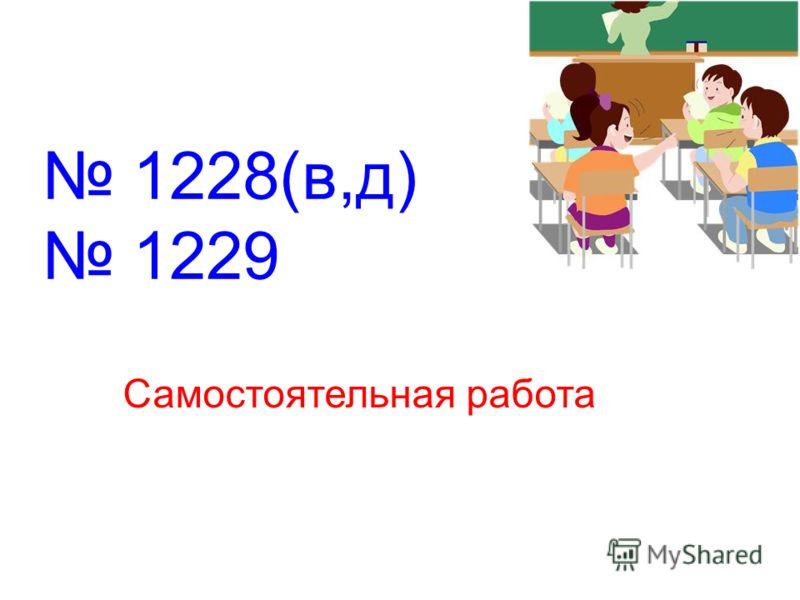 1228(в,д) 1229 Самостоятельная работа
