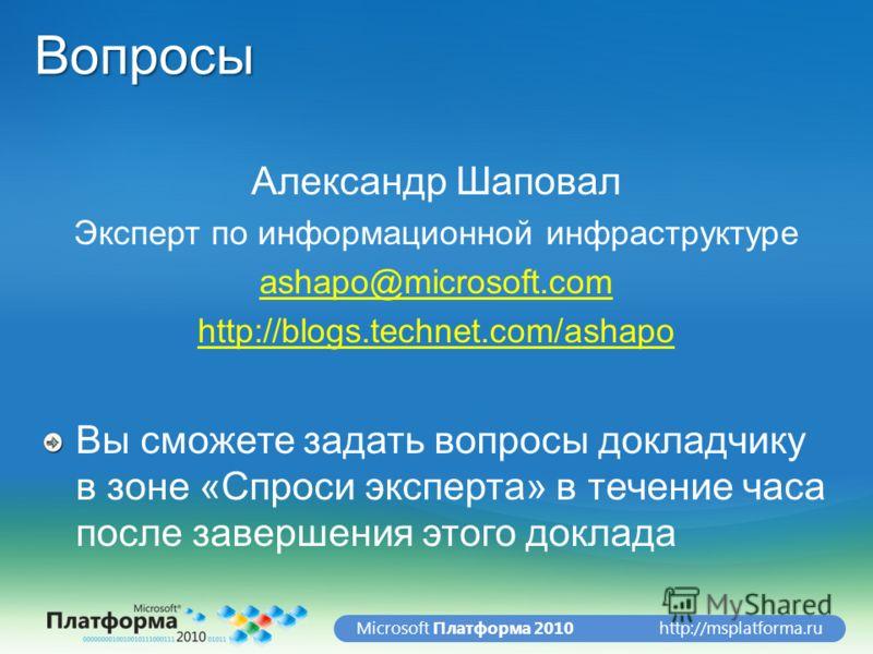 http://msplatforma.ruMicrosoft Платформа 2010Вопросы Александр Шаповал Эксперт по информационной инфраструктуре ashapo@microsoft.com http://blogs.technet.com/ashapo Вы сможете задать вопросы докладчику в зоне «Спроси эксперта» в течение часа после за