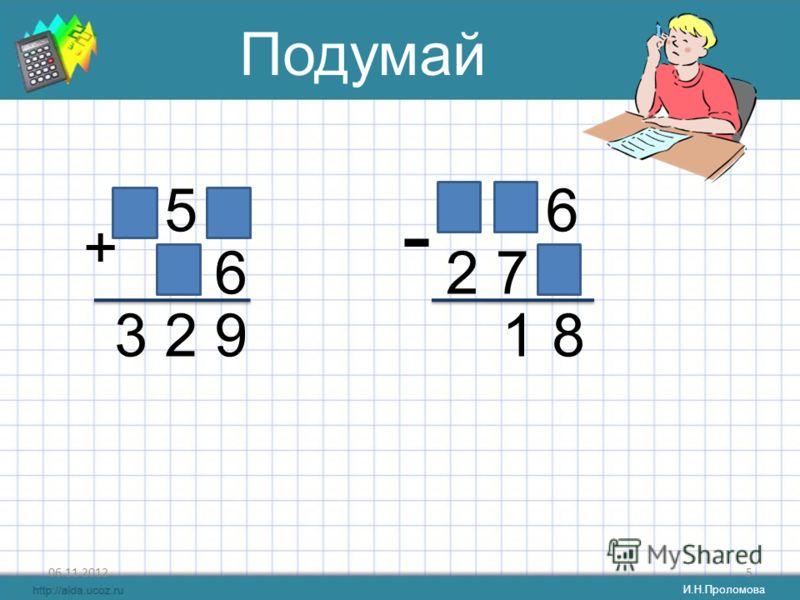 06.11.20125 2 5 3 7 6 3 2 9 + 2 9 6 2 7 8 - 1 8 Подумай И.Н.Проломова