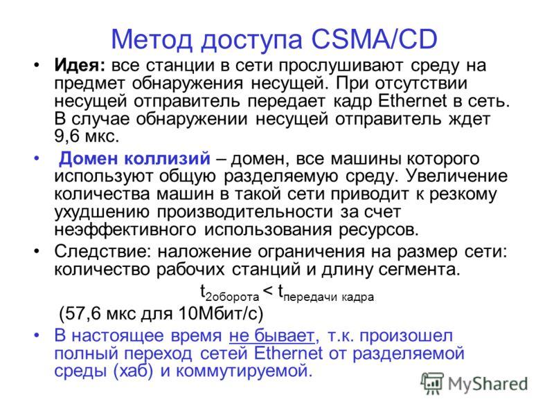 Метод доступа CSMA/CD Идея: все станции в сети прослушивают среду на предмет обнаружения несущей. При отсутствии несущей отправитель передает кадр Ethernet в сеть. В случае обнаружении несущей отправитель ждет 9,6 мкс. Домен коллизий – домен, все маш
