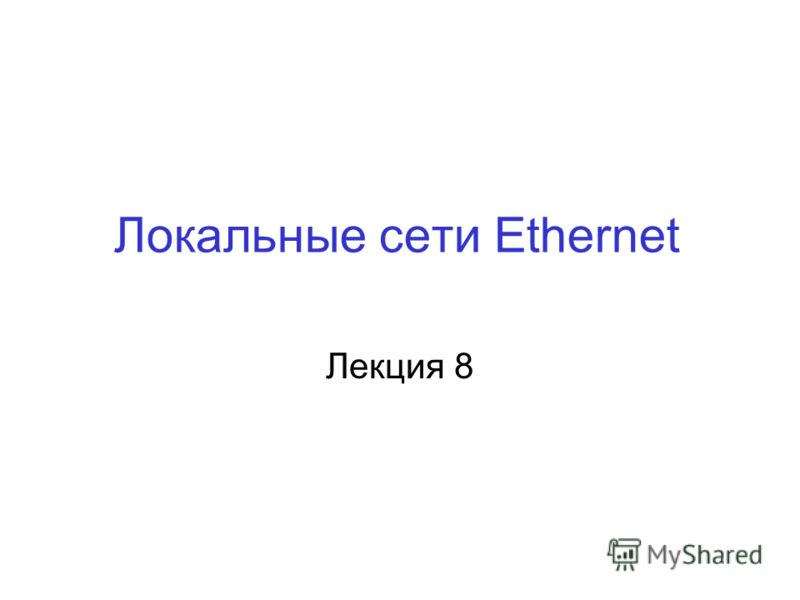Локальные сети Ethernet Лекция 8