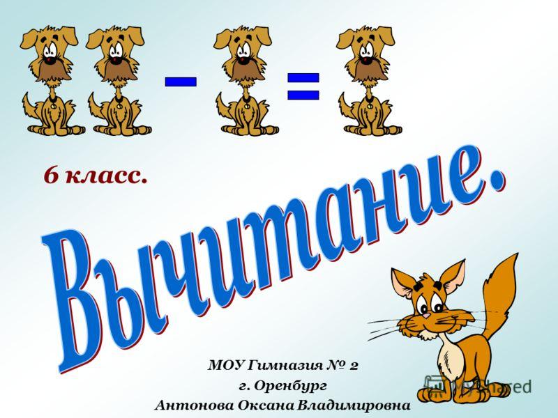 МОУ Гимназия 2 г. Оренбург Антонова Оксана Владимировна 6 класс.