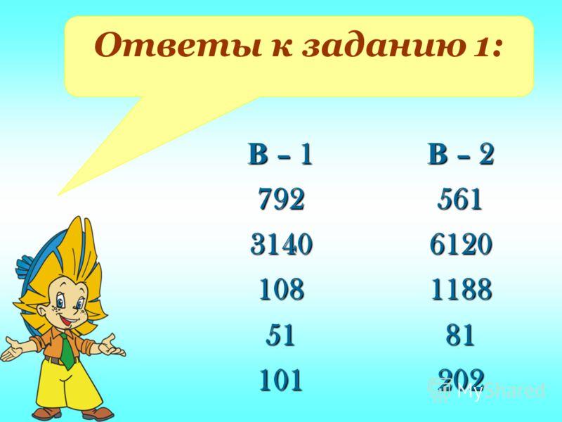 Ответы к заданию 1: В – 1 792314010851101 В – 2 5616120118881202