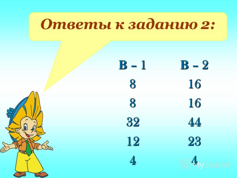 Ответы к заданию 2: В – 2 161644234 В – 1 8832124