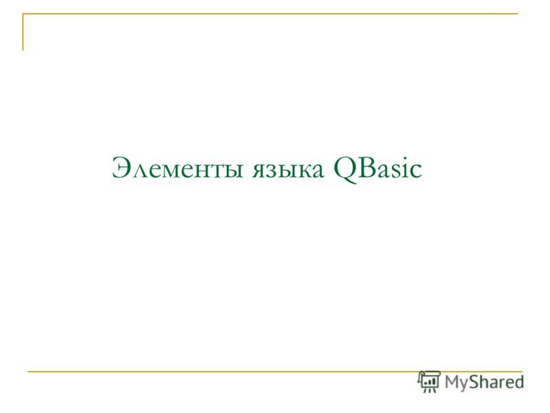 Элементы языка QBasic