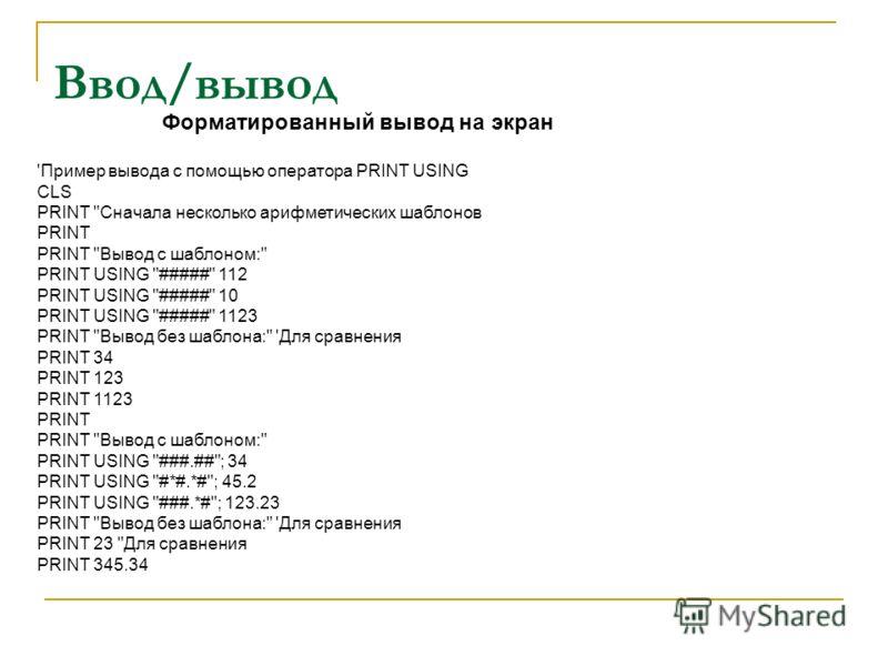 Ввод/вывод Форматированный вывод на экран 'Пример вывода с помощью оператора PRINT USING CLS PRINT